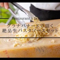 お家で生パスタ【グラナパダーノチーズで頂く絶品生パスタ&パスタソース】